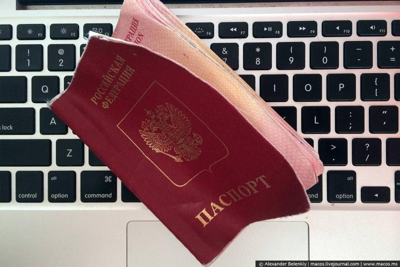 Мокрый паспорт
