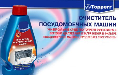 Средство для чистки посудомоечных машин Topperr