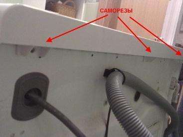 Саморезы крепящие крышку стиральной машины