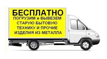 Бесплатный вывоз техники