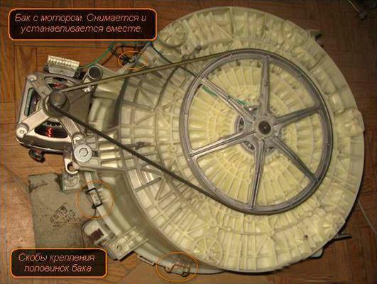 Бак стиральной машины с мотором