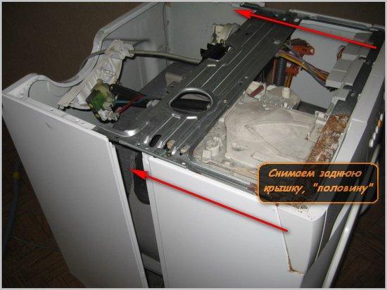 Снятие задней крышки стиральной машины