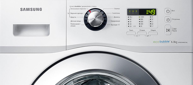 картинка панель управления для стиральной машины бойцов различным оружием