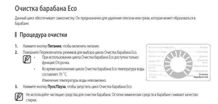 очистка барабана eco samsung как пользоваться
