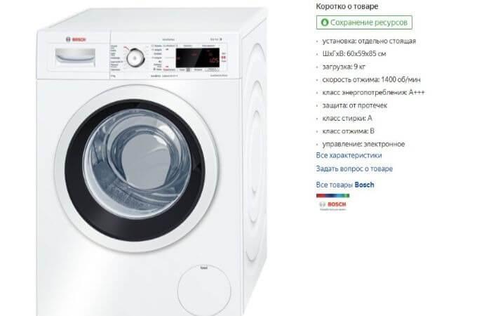 топ 10 стиральных машин 2021