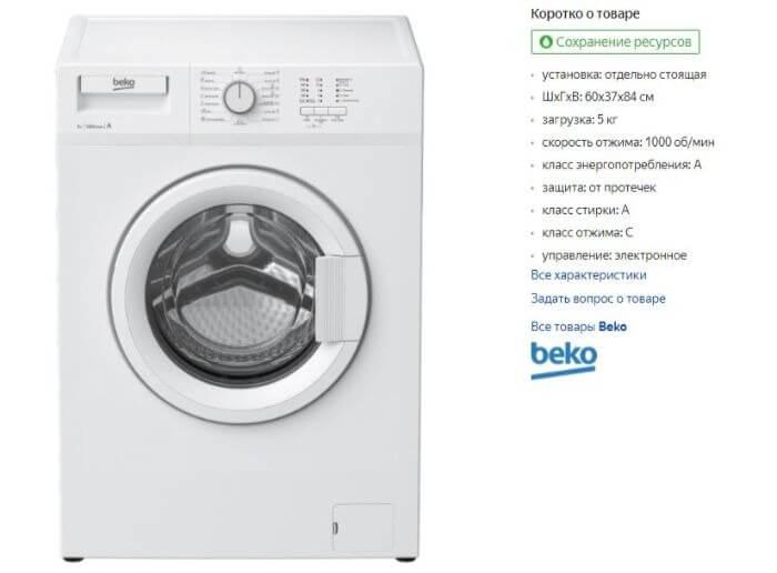 топ стиральных машин 2021 года