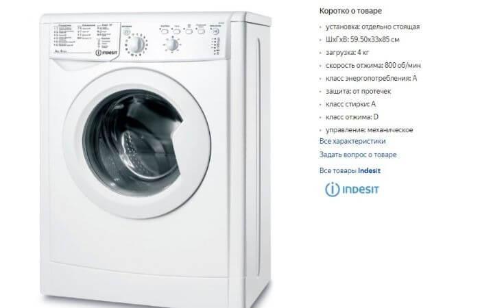 топ стиральных машин 2021