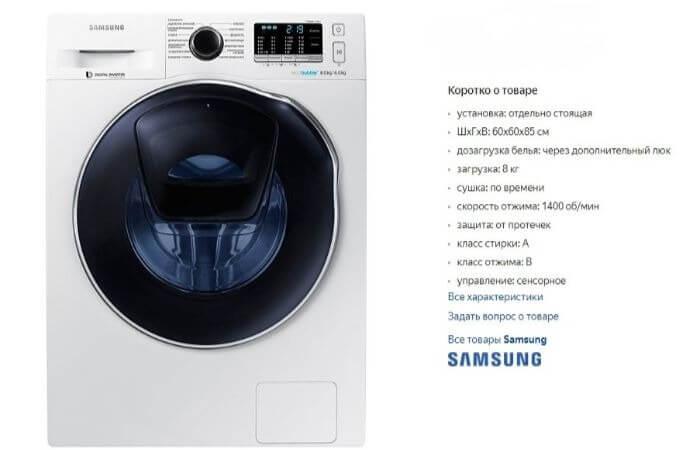 топ узких стиральных машин 2021